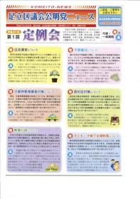 公明党ニュース2015年3月26日発行