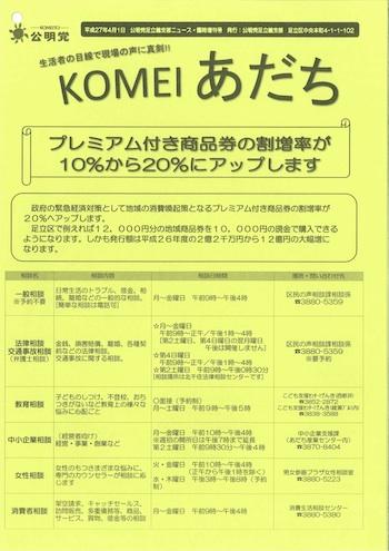 m_komei-adachi_extra-issue