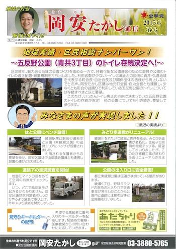 m_newsletter_2015_spring