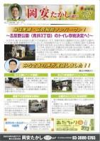 岡安たかし通信2015年春号