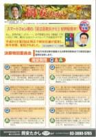 岡安たかし通信2014年秋号