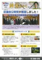 岡安たかし通信2014年春号
