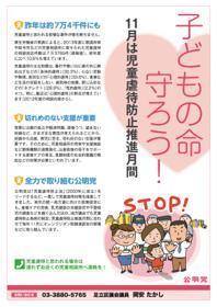 児童虐待防止