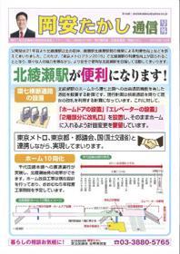 北綾瀬駅が便利になります
