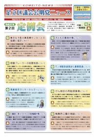 komei-news07081702
