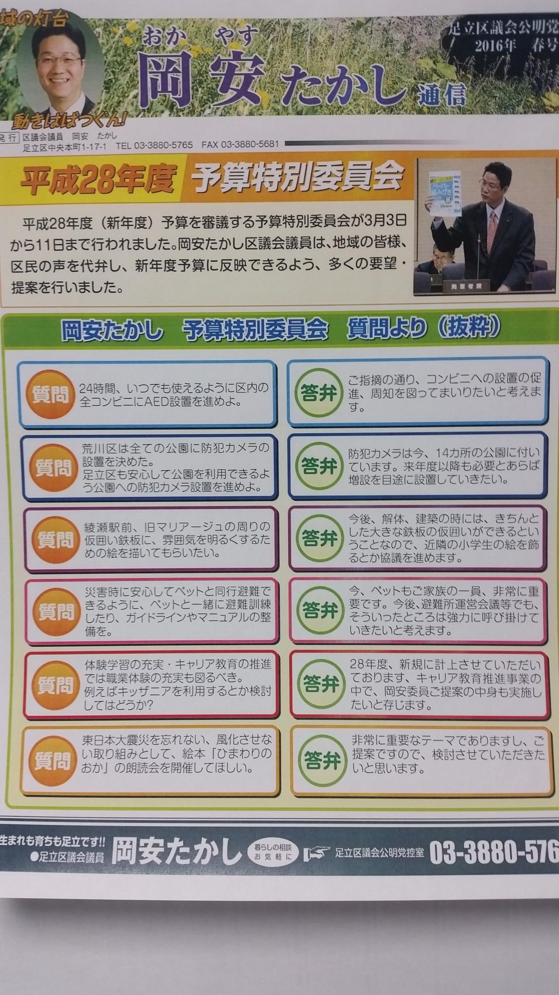 2016 岡安たかし通信  春号