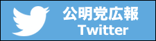 公明党広報Twitter
